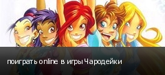 поиграть online в игры Чародейки