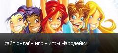 сайт онлайн игр - игры Чародейки