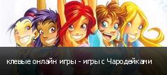 клевые онлайн игры - игры с Чародейками