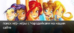 поиск игр- игры с Чародейками на нашем сайте
