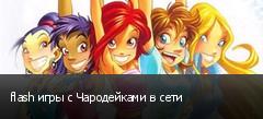 flash игры с Чародейками в сети