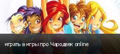 играть в игры про Чародеек online