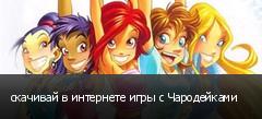 скачивай в интернете игры с Чародейками