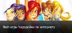 flash игры Чародейки по интернету