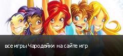 все игры Чародейки на сайте игр