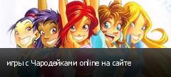 игры с Чародейками online на сайте