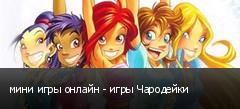 мини игры онлайн - игры Чародейки