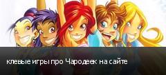 клевые игры про Чародеек на сайте