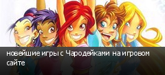 новейшие игры с Чародейками на игровом сайте