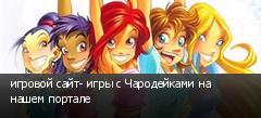игровой сайт- игры с Чародейками на нашем портале