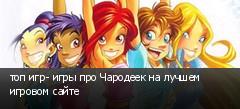 топ игр- игры про Чародеек на лучшем игровом сайте