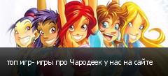 топ игр- игры про Чародеек у нас на сайте