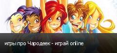 игры про Чародеек - играй online