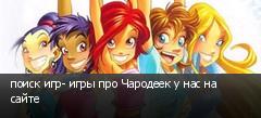 поиск игр- игры про Чародеек у нас на сайте