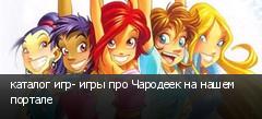 каталог игр- игры про Чародеек на нашем портале