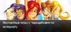 бесплатные игры с Чародейками по интернету