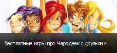 бесплатные игры про Чародеек с друзьями