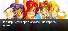 топ игр- игры про Чародеек на игровом сайте