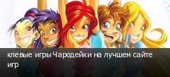 клевые игры Чародейки на лучшем сайте игр