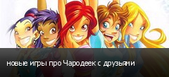 новые игры про Чародеек с друзьями