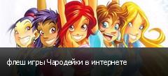 флеш игры Чародейки в интернете