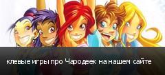 клевые игры про Чародеек на нашем сайте