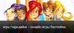 игры Чародейки - онлайн игры бесплатно