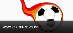 играть в С мячом online