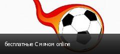 бесплатные С мячом online