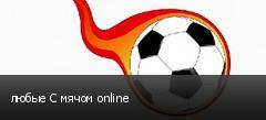 любые С мячом online