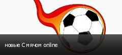 новые С мячом online