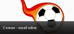 С мячом - играй online