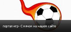 портал игр- С мячом на нашем сайте