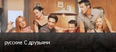 русские С друзьями