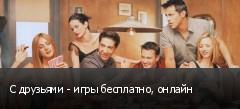 С друзьями - игры бесплатно, онлайн