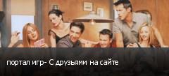 портал игр- С друзьями на сайте