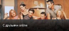 С друзьями online