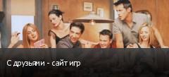 С друзьями - сайт игр