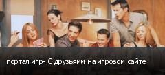 портал игр- С друзьями на игровом сайте
