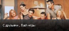 С друзьями , flash игры