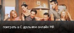 поиграть в С друзьями онлайн MR