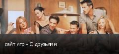 сайт игр - С друзьями