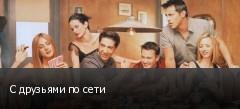 С друзьями по сети