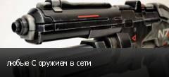 любые С оружием в сети