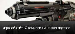 игровой сайт- С оружием на нашем портале