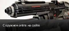 С оружием online на сайте