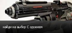 найди на выбор С оружием