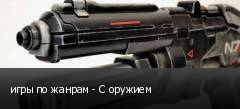 игры по жанрам - С оружием