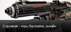 С оружием - игры бесплатно, онлайн