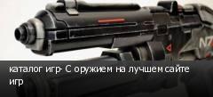 каталог игр- С оружием на лучшем сайте игр